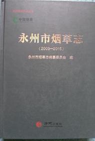 永州市烟草志2003-2015