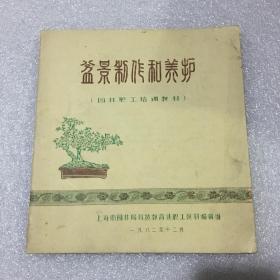 盆景制作和养护(园林职工培训教材)