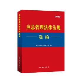 应急管理法律法规选编:2019