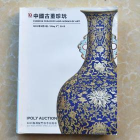 中国古董珍玩 2015保利厦门春季拍卖会 2015年5月3日