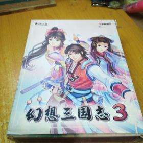 幻想三国志3(4张光盘,1份说明手册)