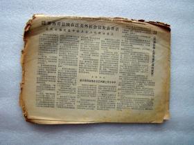 云南日报1974年2月24日,毛主席会见卡翁达总统和夫人