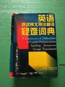 英语拼读辨义用法翻译疑难词典(精装)自然旧