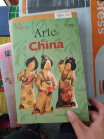 Arte de China-艺术之旅-西班牙文