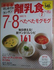 日文原版书 はじめてのカンタン离乳食 (日本 婴儿食品)(2) (GAKKEN HIT MOOK) ムック – 2007/9
