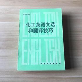 化工英语文选和翻译技巧