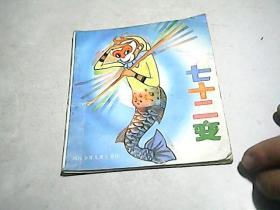 40开彩色连环画                【  七十二变,活动画册】