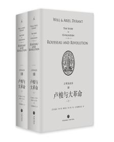 理想国经典馆:文明的故事10:卢梭与大革命
