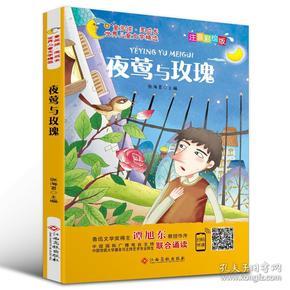 世界儿童文学精选:夜莺与玫瑰(彩绘注音版)