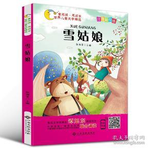 世界儿童文学精选:雪姑娘(彩绘注音版)