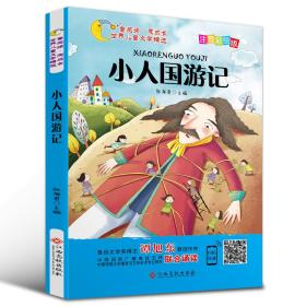 世界儿童文学精选:小人国游记(彩绘注音版)