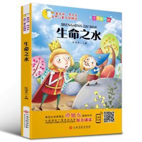 生命之水(注音彩绘版)/童阅读同成长世界儿童文学精选