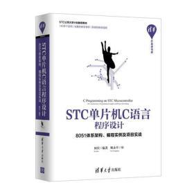 STC单片机C语言程序设计——8051体系架构、编程实例及项目实战