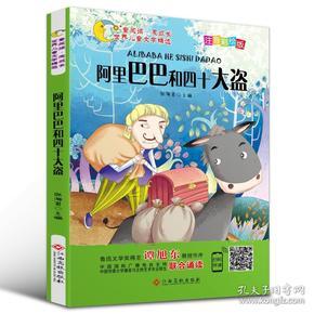 世界儿童文学精选:阿里巴巴和四十大盗(彩绘注音版)
