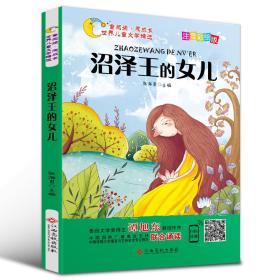 世界儿童文学精选:沼泽王的女儿(彩绘注音版)