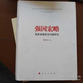 强国宏略:国家战略前沿问题研究