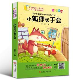 世界儿童文学精选美绘本:小狐狸买手套(注音彩绘版有声伴读曹文轩伍美珍推荐阅读)