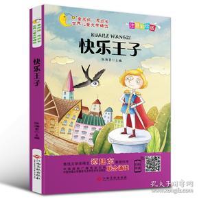 世界儿童文学精选:快乐王子(彩绘注音版)