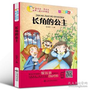世界儿童文学精选:长角的公主(彩绘注音版)