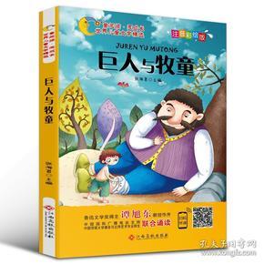 世界儿童文学精选:巨人与牧童(彩绘注音版)
