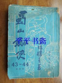 蜀山剑侠43-44.合订本(32开 繁体竖排)