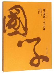 孙子兵法三十六计/中华经典国学智慧丛书
