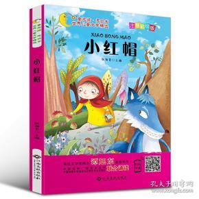 世界儿童文学精选:小红帽(彩绘注音版)