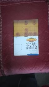 象棋实战丛书:实战象棋中局 (第2版)