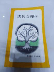 成长心理学:新知文库(一版一印)