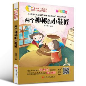 世界儿童文学精选美绘本:两个神秘的小鞋匠(注音彩绘版有声伴读曹文轩伍美珍推荐阅读)