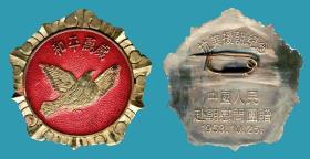纪念章-1953年10月25日和平万岁抗美援朝纪念章  95品   3.8X3.9   388元