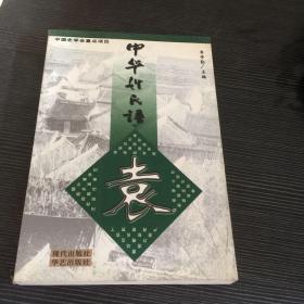 中华姓氏谱.袁