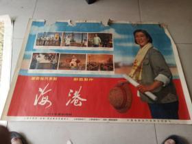 1973年海港宣传画(革命现代京剧彩色影片)