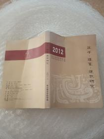 庄子道家道教研究 (2012年)
