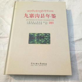 九寨沟县年鉴2011(附光盘)