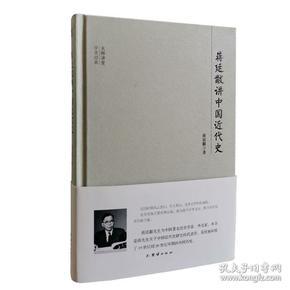 大师讲堂学术经典:蒋廷黻讲中国近代史