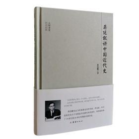蔣廷黻講中國近代史