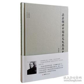 大师讲堂学术经典:梁启超讲中国美文及其历史