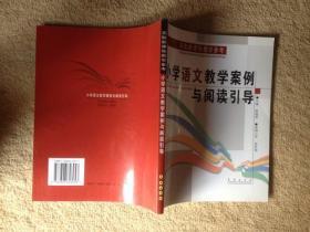 小学语文教学案例与阅读引导