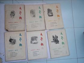 文艺报(1964年1-6期) [套----33]