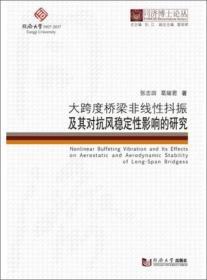 正版】大跨度桥梁非线性抖振及其对抗风稳定性影响的研究