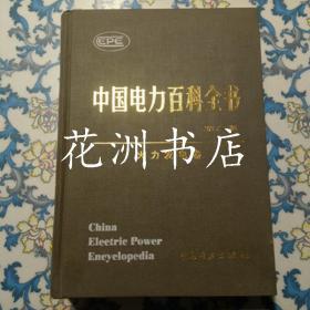 中国电力百科全书 第二版:火力发电卷