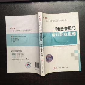 财经版会计从业资格无纸化考试辅导教材 财经法规与会计职业道德