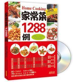 家常菜1288例