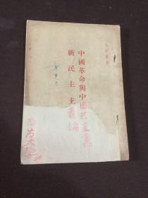 中国革命与中国共产党新民主主义论(民国版)