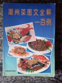 潮州菜图文全解一百例(一版一印2700册)