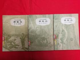 16204     神秘岛·三部全·凡尔纳选集·插图本