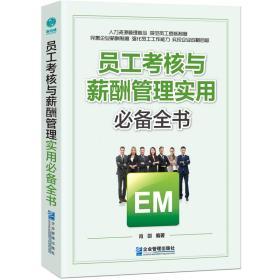 员工考核与薪酬管理实用必备全书