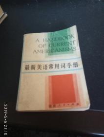 最新美语常用词手册