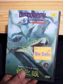 蛇之眼 CD 光盘